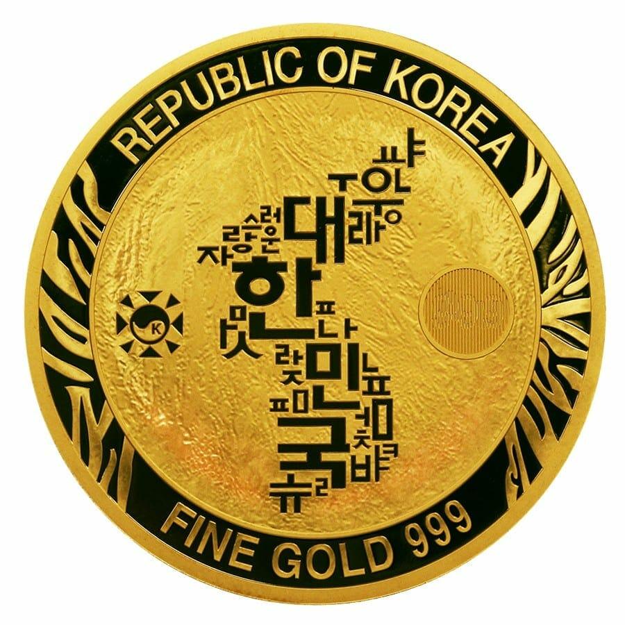 2020 South Korean Tiger 1oz .999 Gold Round 6