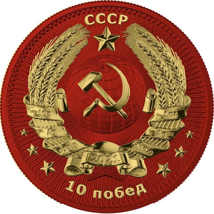 2021 Interkosmos: Gagarin Orbital 1oz .9999 Coloured Silver Coin 2