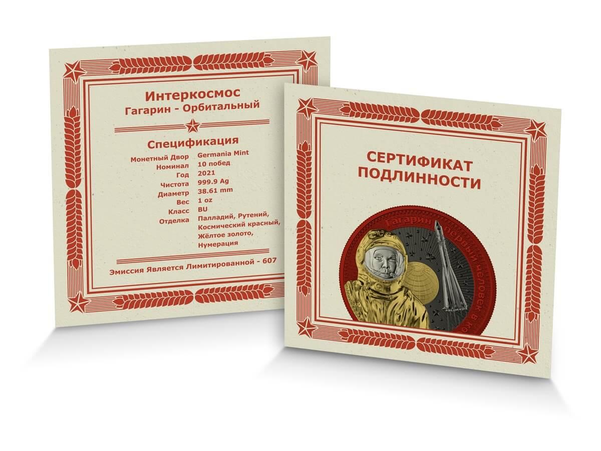 2021 Interkosmos: Gagarin Orbital 1oz .9999 Coloured Silver Coin 3