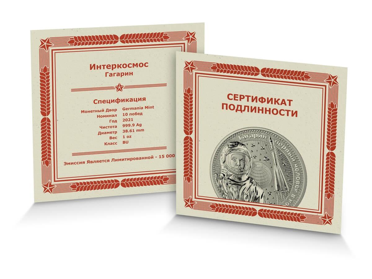 2021 Interkosmos: Gagarin 1oz .9999 Silver Bullion Coin 3